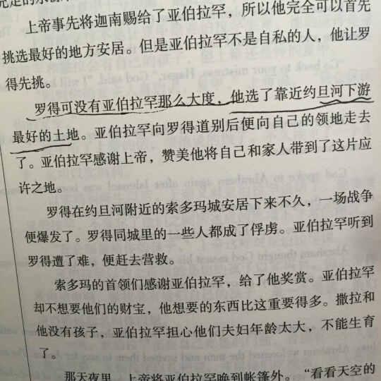 圣经的故事 英文原版+中文版 英汉对照 读名著学英语中英文双语世界名着房龙小说 中小学生必 晒单图