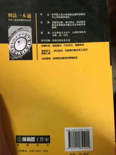 刑法一本通:中华人民共和国刑法总成(第10版) 晒单图