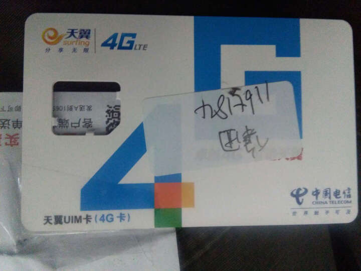 上海电信飞Young4G纯流量云卡(激活到帐100元,收货后请当月激活使用) 晒单图
