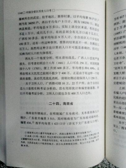 中国分省区历史人口考(套装上下册) 晒单图