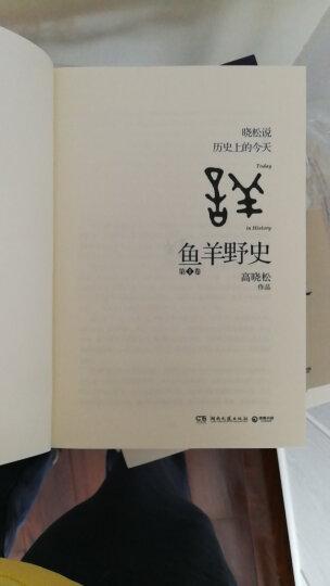鱼羊野史(第1卷—第5卷) 晒单图