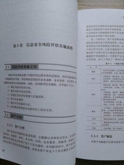 信息安全风险评估手册 晒单图