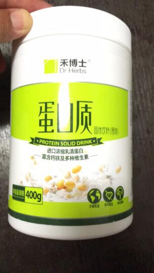 禾博士 多维矿物质 蛋白粉 清蛋白原料进口 大豆乳清双蛋白400g*桶 买一赠一 共2桶 晒单图