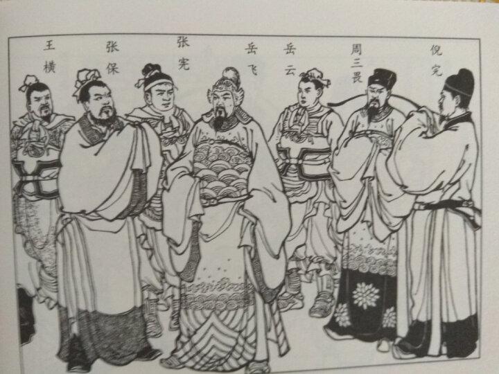 中国古典文学名著连环画库/小人书:岳飞传(套装共15册) 晒单图