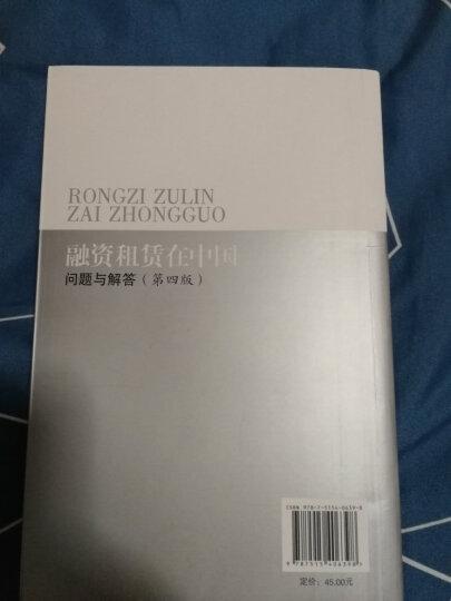 融资租赁在中国(第4版) 晒单图