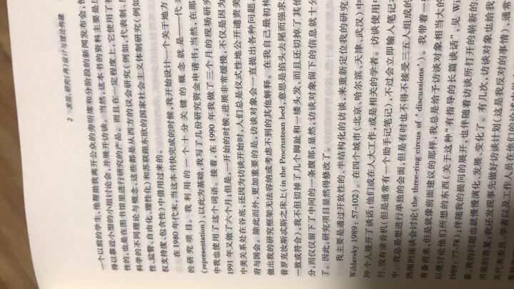 质性研究的基础:形成扎根理论的程序与方法(第3版) 晒单图