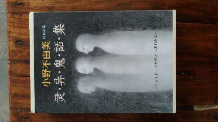 灵异鬼话集(套装共3册) 晒单图