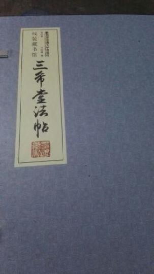线装藏书馆:三希堂法帖(套装共四卷) 晒单图