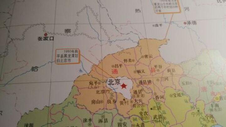 中华人民共和国行政区划沿革地图集 晒单图