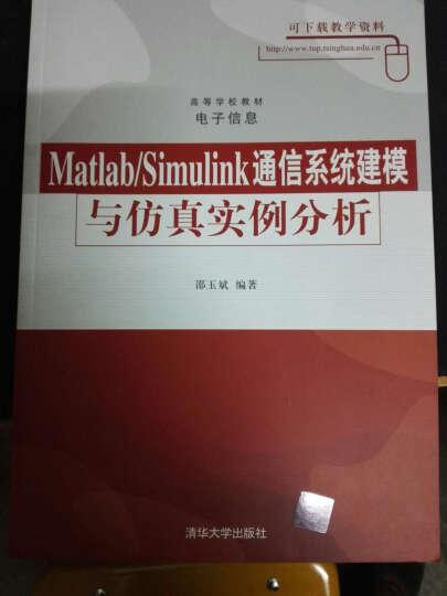 高等学校教材电子信息:Matlab/Simulink通信系统建模与仿真实例分析 晒单图