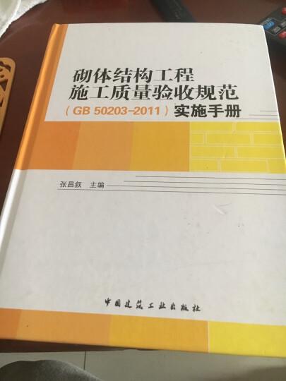 砌体结构工程施工质量验收规范(GB 50203-2011)实施手册 晒单图