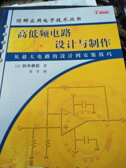 高低频电路设计与制作 晒单图