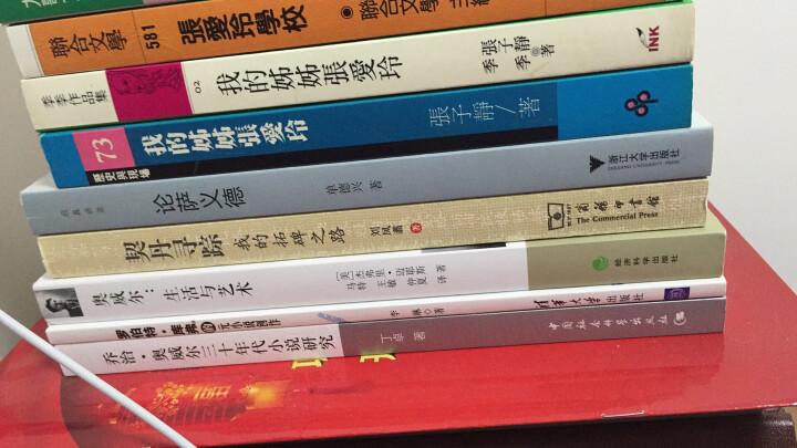 经科人文译丛·奥威尔:生活与艺术 晒单图