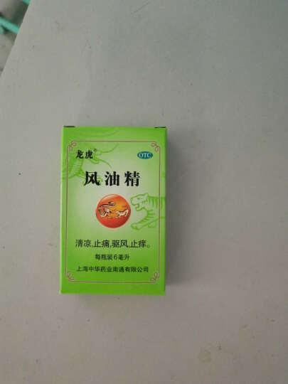 龙虎 风油精 6ml 1盒 晒单图