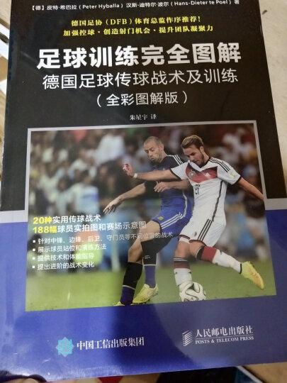 足球训练完全图解 德国足球传球战术及训练(全彩图解版) 晒单图