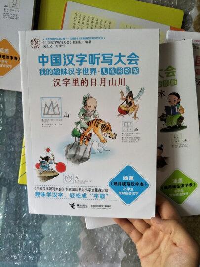 中国汉字听写大会.我的趣味汉字世界(儿童彩绘版) 故事书 儿童书籍 晒单图