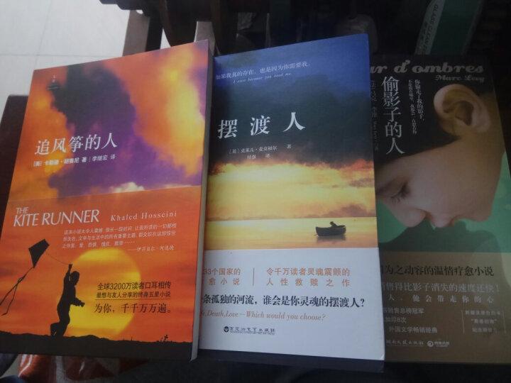 偷影子的人+追风筝的人+摆渡人(套装共3册) 晒单图