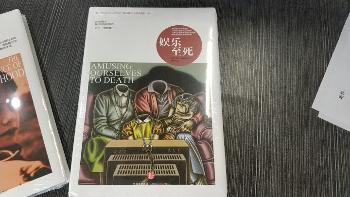 包邮 娱乐至死 童年的消逝 套装 媒介文化研究大师尼尔·波兹曼 中信出版社 晒单图