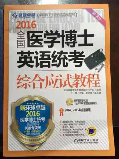 2016全国医学博士英语统考实战演练(第7版) 晒单图