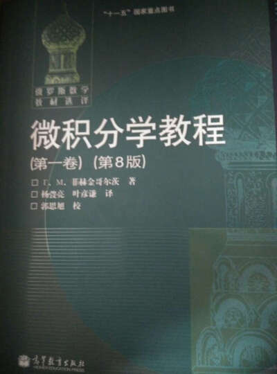 微积分学教程(第1卷)(第8版) 晒单图
