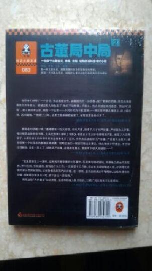 古董局中局2:清明上河图之谜 晒单图