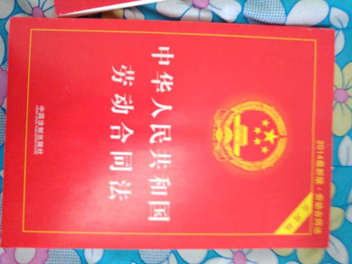 中华人民共和国劳动合同法(2013最新版·劳动合同法·实用版) 晒单图