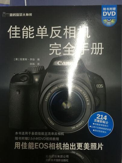 佳能单反相机完全手册(附DVD光盘1张) 晒单图