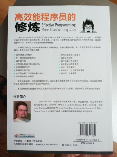 程序员思维修炼(修订版) 晒单图
