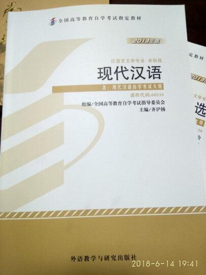 自考教材0530 00530中国现代文学作品选陈思和2013年版外语教学与研究出版社 晒单图