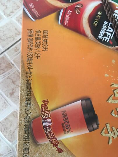 雀巢咖啡饮料混合口味礼盒装(送精美限量版随身杯) 晒单图