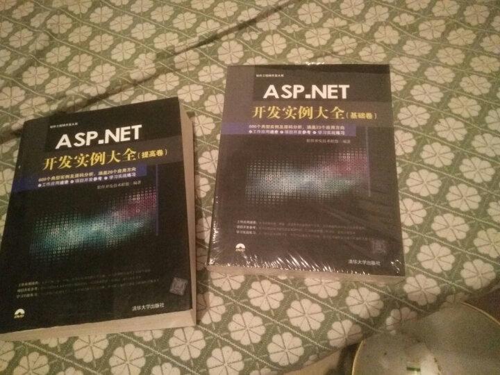 ASP.NET开发实例大全·基础卷/软件工程师开发大系(附光盘) 晒单图
