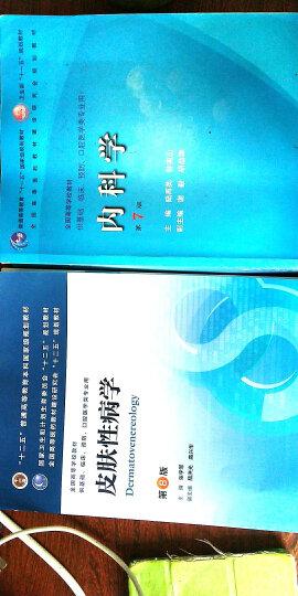 皮肤性病学(第8版) 张学军/本科临床/十二五普通高等教育本科国家级规划教材  晒单图