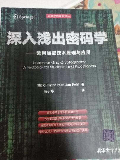 安全技术经典译丛·深入浅出密码学:常用加密技术原理与应用 晒单图