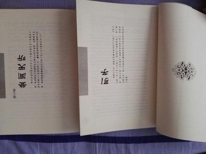 中国古代大案探奇录:斧声烛影(套装上下册) 晒单图