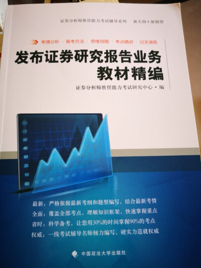 发布证券研究报告业务教材精编 晒单图