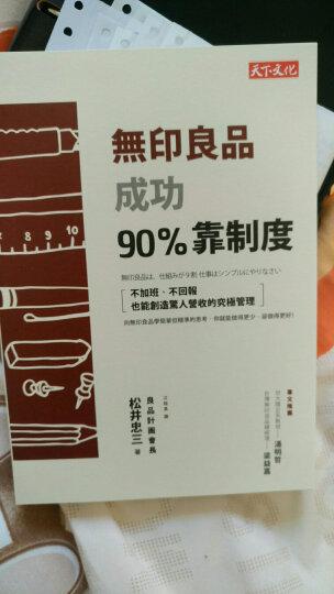无印良品成功90%靠制度 MUJI 正版台版 松井忠三 天下文化 如何转亏为盈持续不 晒单图