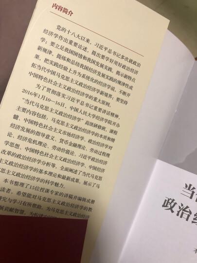 当代马克思主义政治经济学十五讲/中国人民大学·政治经济学大讲堂 晒单图