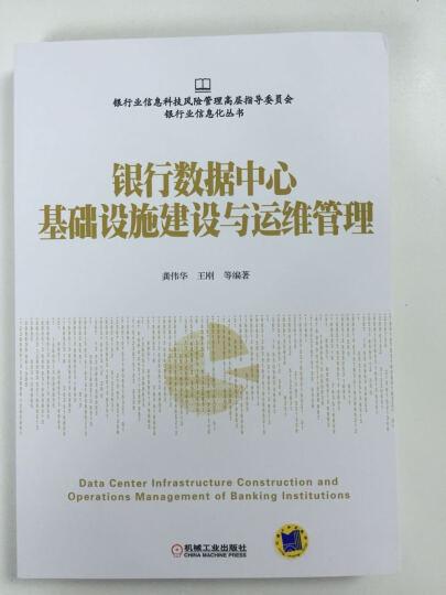 银行数据中心基础设施建设与运维管理 晒单图