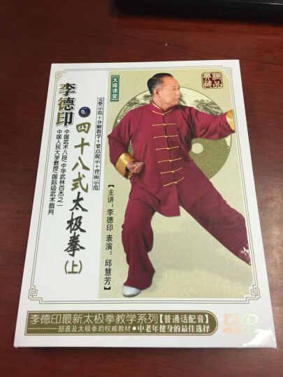 李德印:四十八式太极拳(上集 DVD) 晒单图