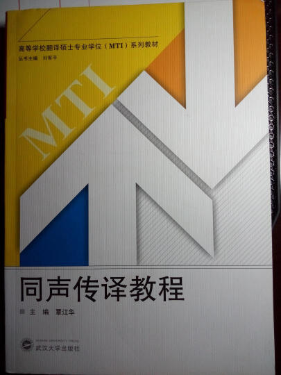 高等学校翻译硕士专业学位(MTI)系列教材:同声传译教程(附光盘) 晒单图