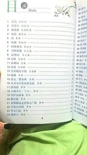 小学生必背古诗词75+80首(不同印次随机发货) 晒单图