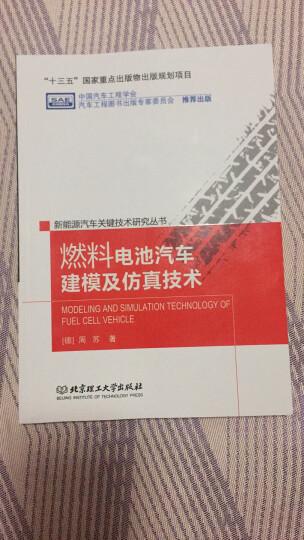 燃料电池汽车建模及仿真技术/新能源汽车关键技术研究丛书 晒单图