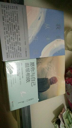 正版 我们从未陌生过+愿你与自己温暖相依  套装2册   韩寒  新锐作家余儒海作品 晒单图