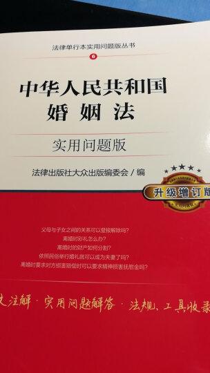 中华人民共和国婚姻法:实用问题版(升级增订版) 晒单图