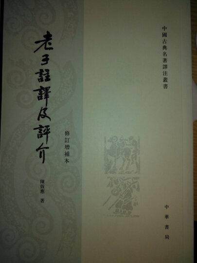 老子注译及评价介(修订增补本)/中国古典名*译注丛书 晒单图