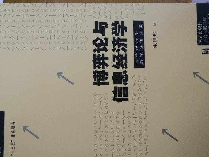 当代经济学系列丛书·当代经济学教学参考书系:博弈论与信息经济学 晒单图