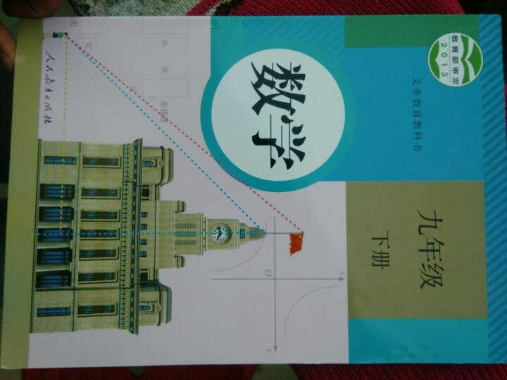 新改版人教版9九年级下册数学书课本教材人民教育出版社图片
