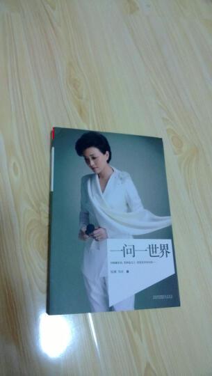 一问一世界 杨澜 励志书籍 畅销书 人物传记 杨澜将亲自告诉你她的人生秘密 晒单图