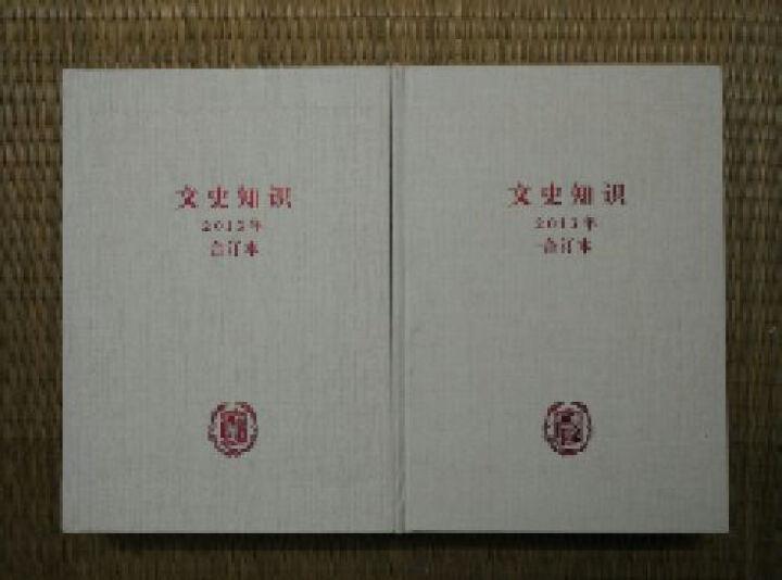 文史知识(2013年合订本 套装全二册) 晒单图