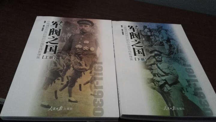 【正版图书】军阀之国1911-1930:从晚清到民国时期的中国军阀影像集  晒单图